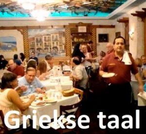 woorden-grieks-taal